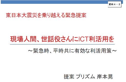 総務大臣懇談会