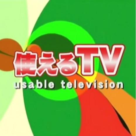 使えるTV
