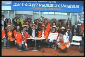 ユビキタス村TV