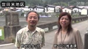 住田町民制作番組 ねんぷにやっぺし 2013年 10月号