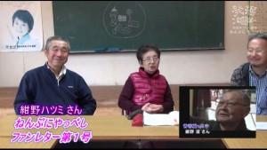 住田町民制作番組 ねんぷにやっぺし 2013年 12月号