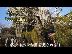 日本上陸!グーグル・グラス撮影映像「八百万ひとch(vol.57)」~Taken by Google glass flowers in the spring of Japan