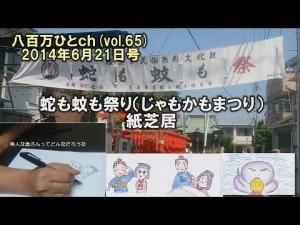 紙芝居・蛇も蚊も祭り(じゃもかもまつり)横浜鶴見・生麦「八百万ひとch(vol.65)」
