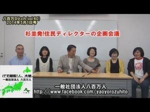 杉並発!住民ディレクターの企画会議「八百万ひとch(vol.60)」