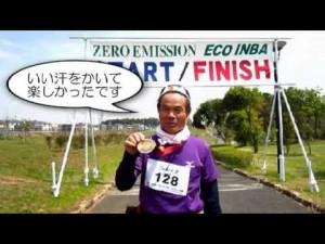 「八百万ひとch(vol.24)」エコスローマラソン印旛