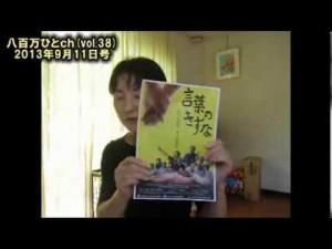 「八百万ひとch(vol.38)」長野発・失語症のテーマ劇、映画化!