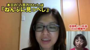 「八百万ひとch(vol.41)」ねんぷにやっぺしは、ねんぷに見っぺし!