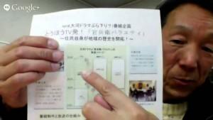 八百万ひとch(vol.47)住民ディレクター発「官兵衛で國創り」
