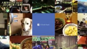 八百万ひとch(vol.52)住民ディレクター発!「人と地域を結ぶ八百万人のFacebookムービー」