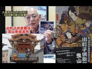 出町子供歌舞伎(富山県砺波市)「八百万ひとch(vol.61)」