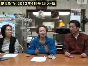 使えるTV 2013年4月号後半「スペシャルオリンピックス」