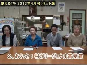 使えるTV 2013年4月号前半「あぐっと!村リージョナル賞受賞」等