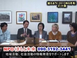 使えるTV 2013年6月号「NPO法人くまもと未来の今」