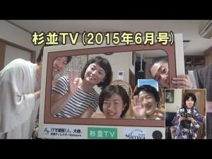 杉並TV2015年6月号