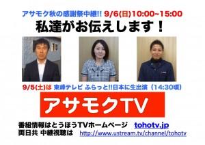 あさもくTV2